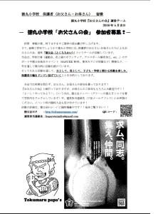 2016_tokutiti-kanyu-bira22