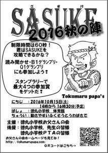 201610-autumn-sasuke